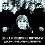 Yanka and the Great October Revolution - (Declassified Elements) LP