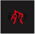 SHI - Struggling Harsh Immortals EP (USED)