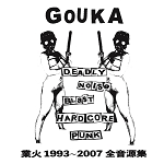 Gouka - (Japanese title) 1993-2007 2xCD